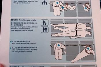 飛美國長程不再難受啦!不搭商務艙的新選擇 華航A350親子臥艙 歐洲美國限定航點