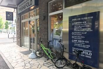 來去橫濱 連洗衣摺衣都有人代勞 超高幸福感城市當之無愧 宅配洗濯代行&コインランドリーのWASH&FOLD