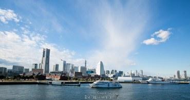 橫濱住宿必推 地標最高樓 皇家花園酒店 12歲以下免費同住 無敵港灣美景24小時大放送