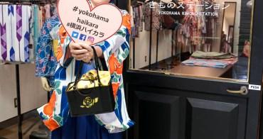 橫濱潮Look 變身横浜ハイカラ 『はかま』體驗 Yokohama Kimono station
