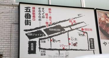 橫濱西口五番街 びっくり鮨 讓人大吃一驚 三浦漁港直送魚鮮握壽司
