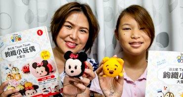 青春期反叛有解 療癒好物開箱 母女手作日記:迪士尼 Tsum Tsum鉤織小玩偶