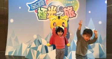 2017年冬季巧虎舞台劇 『巧虎的極光之旅』