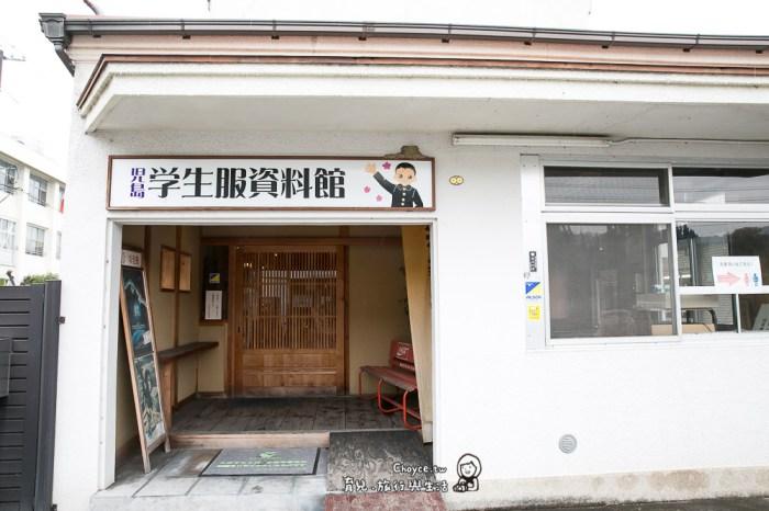 超便宜又有質感日本高校制服在這裡 児島学生服資料館
