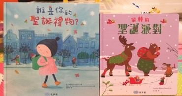 親子共讀 『最棒的聖誕派對』 『誰是你的耶誕禮物』 童夢館 繪本