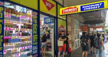 雪梨最便宜藥妝店 Chemist 冰冰霜 comvita 黃金水 水光針 Chemist Warehouse Sydney Pitt Street