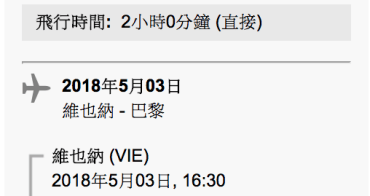 奧地利巴黎來回機票只要4173元?!歐洲LCC便宜機票  找伏林航空vueling air