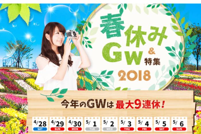 (日本旅遊資訊) 2018年日本黃金週9連休,熱門時段旅遊規劃小撇步看過來