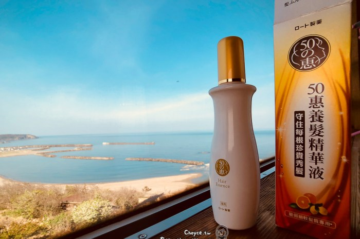 頭皮健康才有好髮質好氣色 頭皮養護專用 50惠養髮精華液 日本樂敦製藥