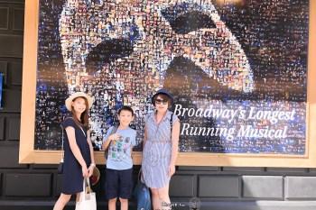 紐約必做十件事之百老匯欣賞歌劇魅影 音樂藝術殿堂啟發孩子心靈