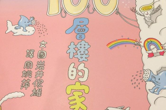 親子共讀 『天空100層樓的家』 超人氣暢銷繪本 結合自然科學教育 岩井俊雄 小魯文化
