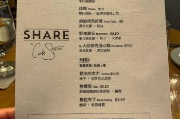 Curtis Stone明星主廚設計餐點 29美元全餐大滿足 太陽公主號上有亮點 SHARE餐廳