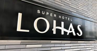 福岡住宿推薦 博多車站前竺紫口 天然溫泉 Super hotel Lohas