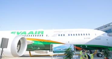 天空的微笑 全台第一架 長榮波音B787-9開艙瞧一瞧 DreamLifter 飛機搭飛機