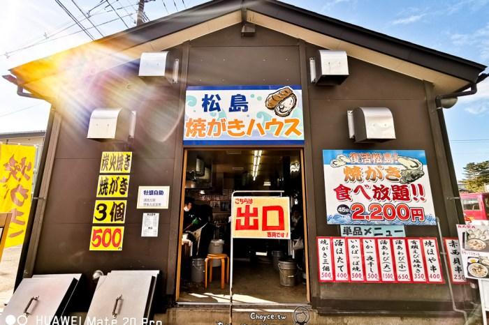 烤牡蠣吃到飽45分鐘只要2300円!@仙台松島海岸 魚市場旁烤牡蠣小屋