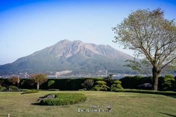 九州最南端 鹿兒島紀行 櫻島火山在眼前 在時代舞台上換穿和服遊走仙嚴園 開啟日本大躍進的關鍵