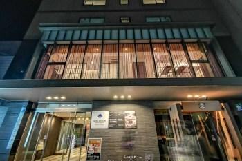 京都住宿推薦 四条鬧區全新開業 超棒和風旅宿 HOTEL MYSTAYS Kyoto Shijo