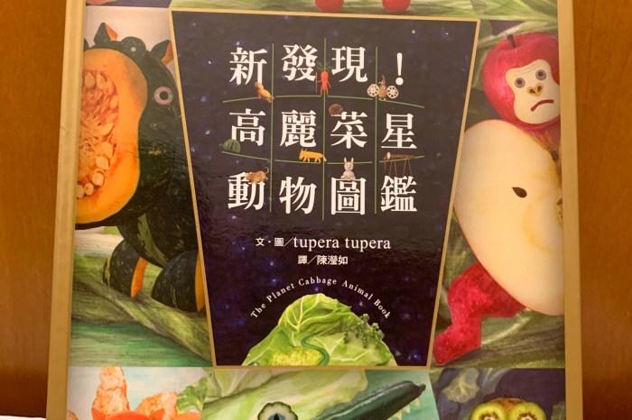 『新發現!高麗菜星動物圖鑑』 小天下出版 不僅是日本繪本賞大獎 繪本中天馬行空的想像力 更是具有巧思又富有創意