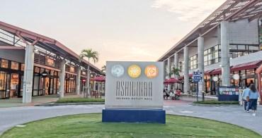沖繩ASHIBINAA outlet  LE CREUSET,森林家族,電器與藥妝店