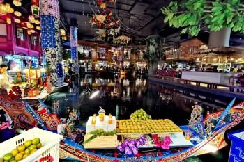 曼谷最新熱門景點 暹羅天地 ICONSIAM 室內水上市場 不用捨近求遠 乾淨衛生價格公道