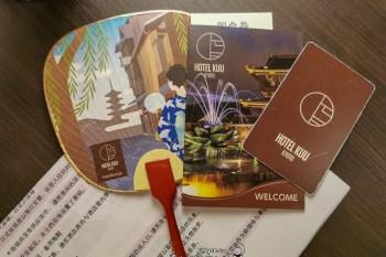 只用京都好物 與京都文化共舞 來京都放空 Hotel Kuu Kyoto 京都空飯店