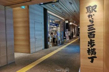 越夜愈美麗 三百步橫丁 福岡車站旁 文青潮人入夜後的好去處 駅から三百步橫丁