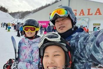 Gala自助滑雪趣 WAmazing 線上購買東京廣域周遊券+滑雪產品賺優惠