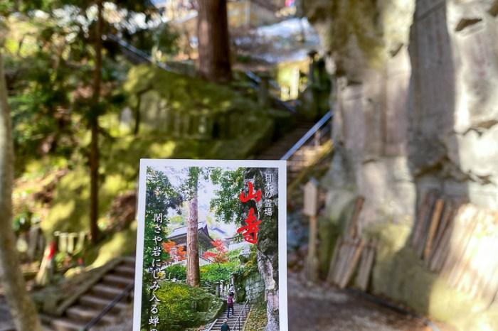 日本修行必訪聖地 日本能量巡禮必訪山寺 寶珠山立石寺 奧之細道 松尾芭蕉
