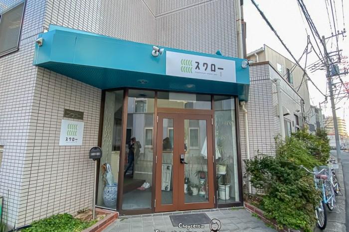 東京文創旅店在川崎日進町 一人3000円適合親子家庭 スワロー東京川崎