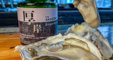 厚岸牡蠣頂級吃法 北海道老饕不想公開的秘密蠔吧 Oyster bar Pitresk オイスターバール ピトレスク
