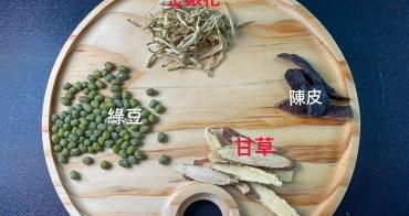 金豆解毒湯 超低成本養生茶飲 簡單方便又美味 蘋果直播介紹防疫茶