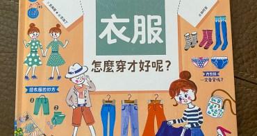 親子共讀 『衣服』怎麼穿才好? 跨世代必看好書 教你怎麼穿怎麼整理衣櫃
