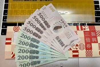 經濟部振興三倍券官方說明 現金券還是電子支付?
