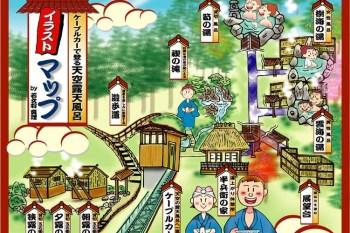 ホテルかずら橋 湯元新祖谷溫泉蔓橋飯店 搭纜車去泡湯 天空露天風呂