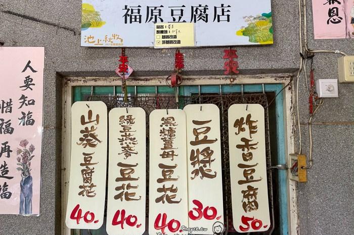 池上美食 福原豆腐店 山葵豆腐花 炸豆腐