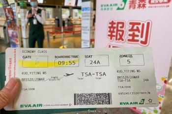 長榮X青森 在台灣空中激盪出蘋果般的甜蜜滋味 蘋安春來 青森類出國班機