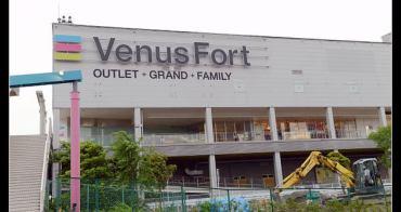 台場Venus Fort 維納斯城堡 夏季出清 JCB卡友優惠大放送!@ヴィーナスフォート台場