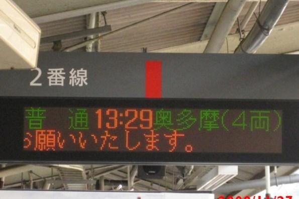 (日本)20091127 東京奧多摩湖