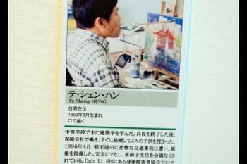 北海道廢棄小學變身博物館 口足畫家,恐龍化石展覽@紋別市maure sanso 北海道道東