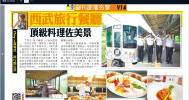 隈研吾設計 西武旅行餐廳 52席的至福 僅有假日行駛 東京都心唯一餐車 イチローズモルト 「52席の至福」プライベートボトル