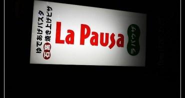 (日本) La Pausa義式餐廳(義大利麵與PIZZA吃到飽)