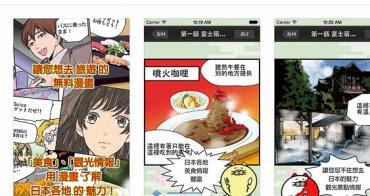 (日本旅遊APP) 從Ms.Green APP 漫畫認識日本料理文化 七歲小孩也能輕鬆進入日本殿堂(免費學習旅行日語)