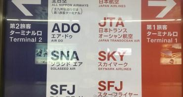 AIRDO日本國內線轉飛實錄 日本國內低成本航空