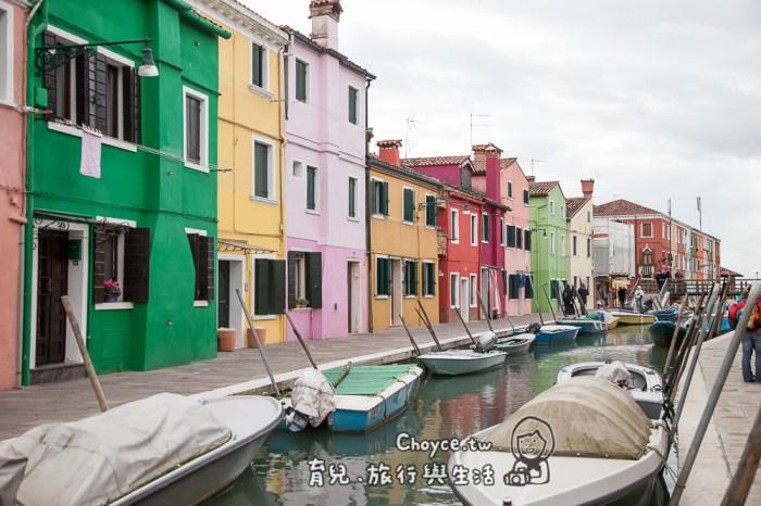 (歐洲) 義大利威尼斯 BURANO布拉諾島 充滿繽紛色彩的世界十大夢幻小島(又稱:彩色島,蕾絲島)