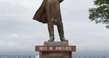 (日本北海道) 羊之丘展望台 Boys, Be Ambitious 少年們,要胸懷大志! @克拉克博士 さっぽろ羊ヶ丘展望台