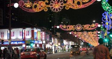 (新加坡觀光) Serangoon Road實龍崗路 濃濃異國風情,小印度區探索文化,購物與人文