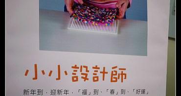 (生活紀錄) 20110219 IKEA(桃園店) 小小設計師