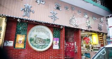 (香港美食) 美味龜苓膏不容錯過 香港龜苓膏創始店 恭和堂本店