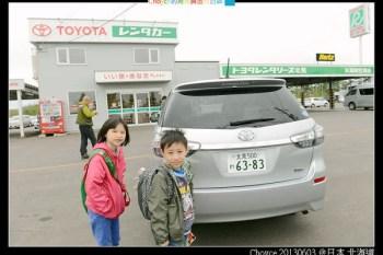 神奇加油站 從空中加油@北海道租車自駕