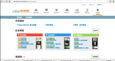 台灣孩子有福了,教育與知識不設限 24小時隨選隨看 臺北酷課雲造福全台以及華文閱讀孩子